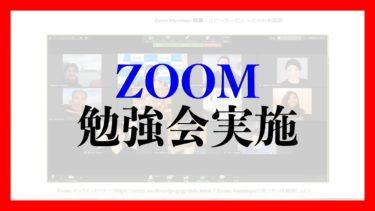 【コンサル】ZOOMセミナーの流れや注意点まとめました