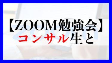 【ZOOM】でコンサル生とebayの勉強会をしました