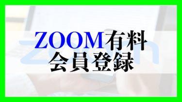 【ZOOM】有料会員登録しました!その手順を優しく解説