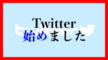 いっこーチャンネルBlog|Twitter始めました