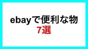 ebay輸出を始めるなら、便利な物をまとめました|7選