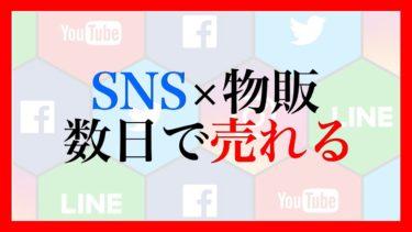 【SNS×物販】スタート5日目の実績を公開【独自に編み出し手法】