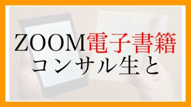 【ZOOMコンサル勉強会】電子書籍で写真集を作る方法