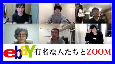ebay有名人の方々とZOOMしました!けいすけさん、谷村さん、ゆうきさん、ユキオさん、RYUさん