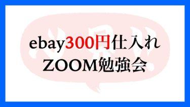 ebay300円リサーチ|コンサル生とZOOM勉強会