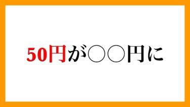 コンサル生のYさんからのコメント|50円が〇〇円に!