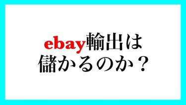 ebay輸出儲からないのか2013年始めて、今もやってる理由