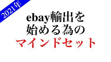 ebay輸出2021年から始める為のマインドセット動画解説